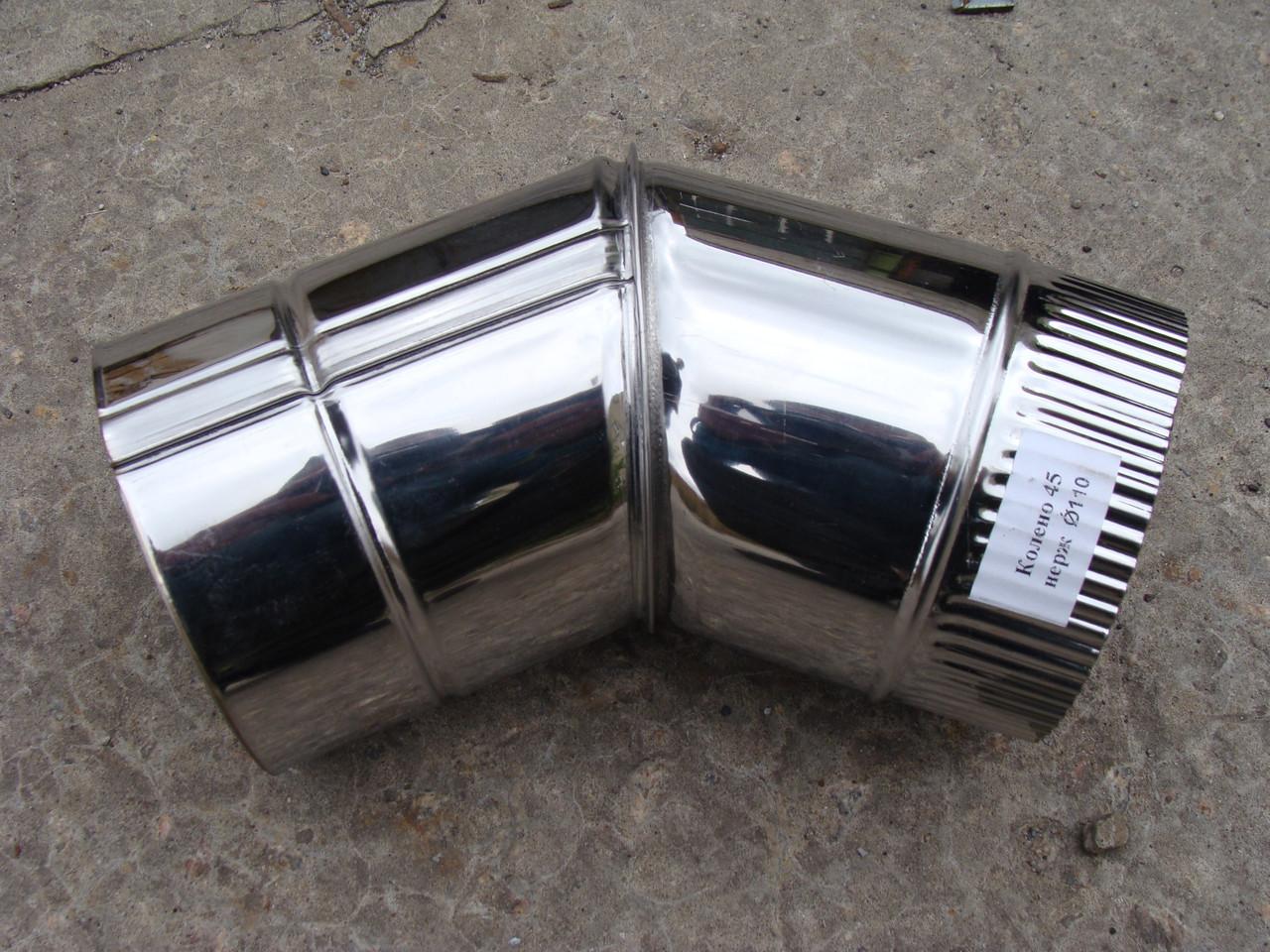 Колено для дымохода нержавеющее (45 градусов), d 130 мм