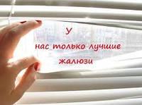 Скидки на горизонтальные жалюзи в Киеве. Жалюзи на окна Киев недорого