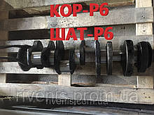 Коленчатый вал Камаз 740 (Р6) Коленвал Камаз 740