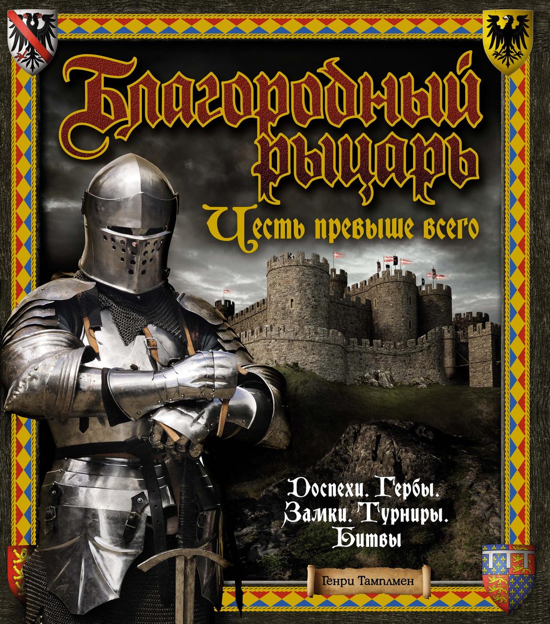 Генри Тамплмен «Благородный рыцарь. Честь превыше всего»