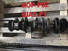 Коленчатый вал Камаз 740 (ШАТ-Р1, КОР- Р 02) Коленвал Камаз 740