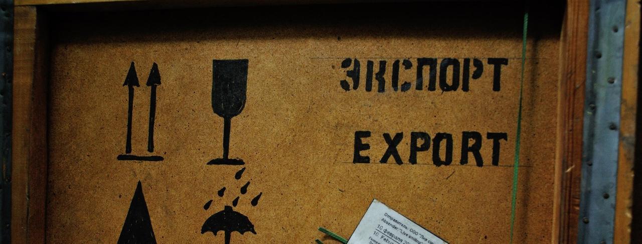 Таможенные услуги экспорта, процедура экспорта товара