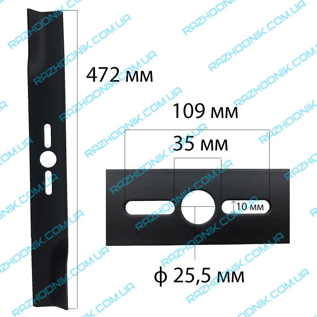 Нож для газонокосилки  472 мм (Универсальный )