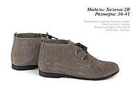 Ботинки замшевые на шнурках