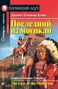 Купер Дж.Ф. Останній з Могікан