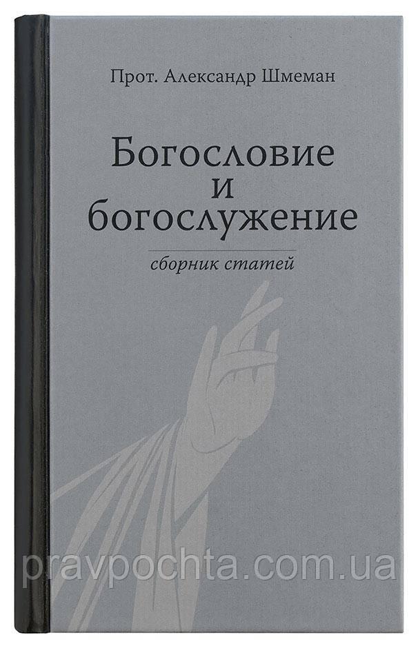 Богословие и богослужение. Протопресвитер Александр Шмеман