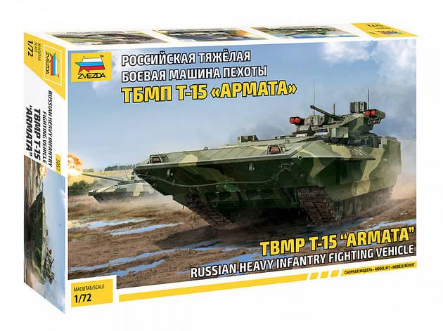 "Тяжёлая боевая машина пехоты ТБМП Т-15 ""Армата"". 1/72 ZVEZDA 5057, фото 2"