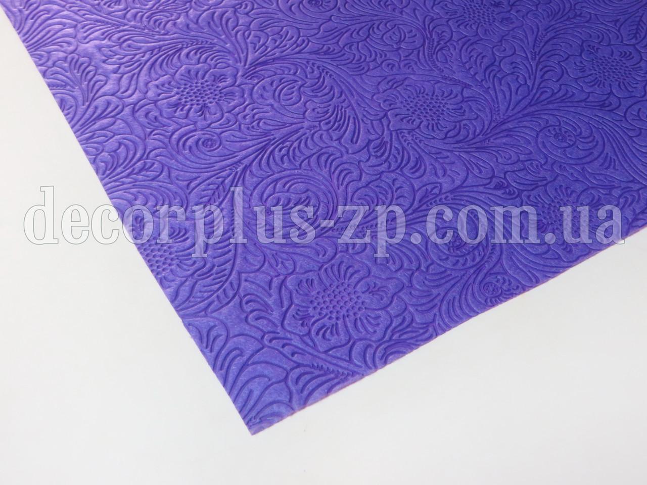 Флизелин тиснёный в листах, фиолетовый