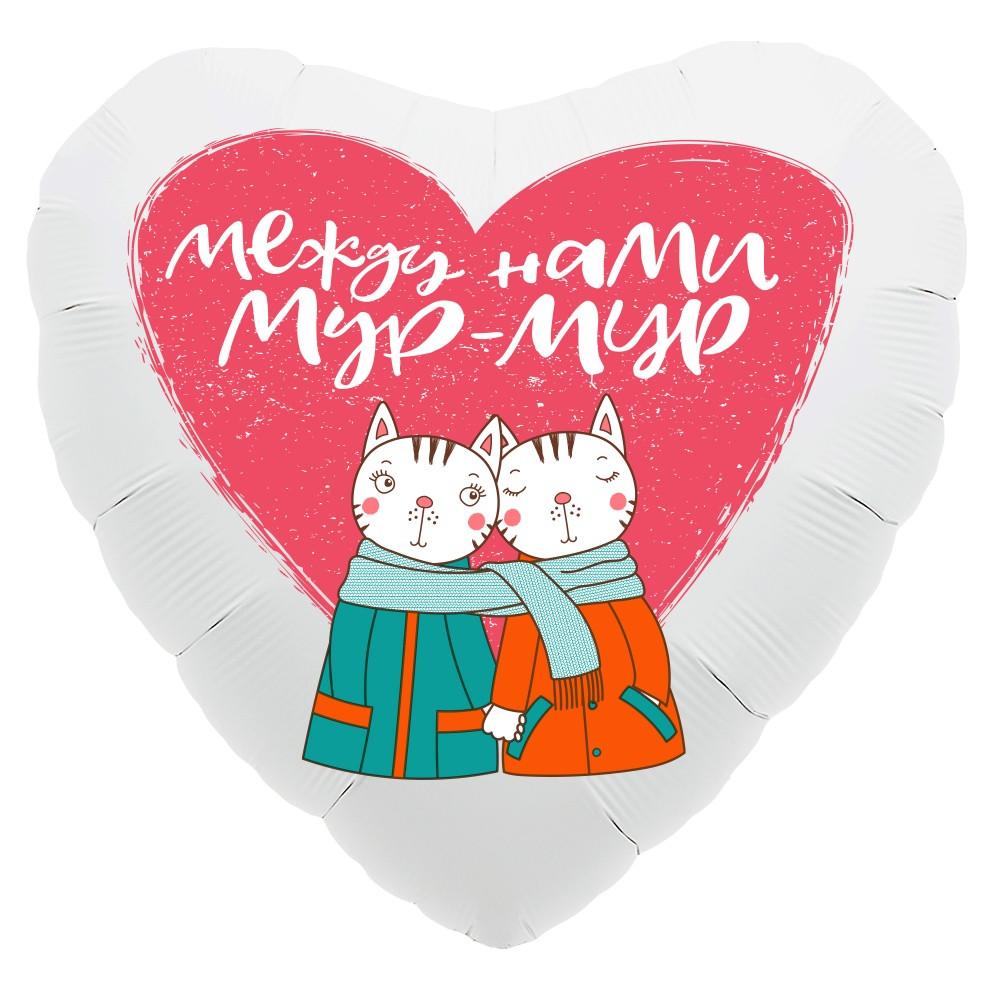 Agura, Шар 19''/48 см, Сердце, Мур-Мур (котики), Белый