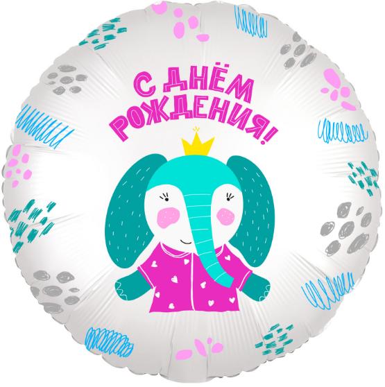 Agura Шар 18''/45 см, Круг, С Днем Рождения (слоненок в короне), Белый