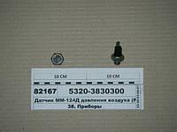 Датчик аварійного тиску повітря 5320-Камаз