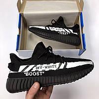 Кроссовки мужские Adidas Yezzy Boost 350 V2 xOFF White черные реплика