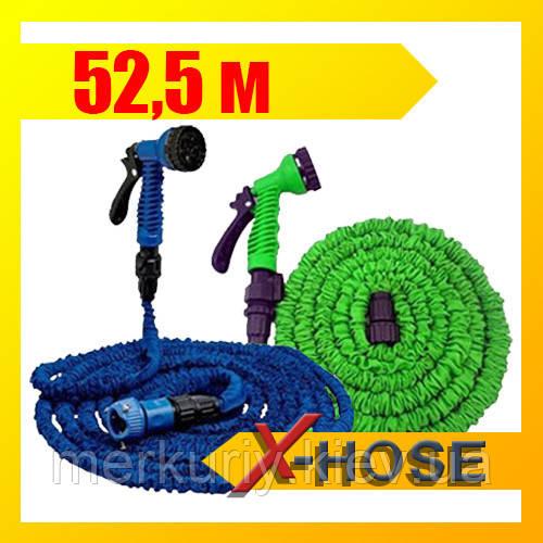 Шланг поливочный X-hose для сада | 52,5м