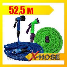 Шланг поливочный X-hose для сада   52,5м