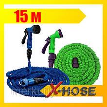 Шланг поливочный X-hose для сада 15м   Хhose шланг для полива с насадкой для полива 7 режимов