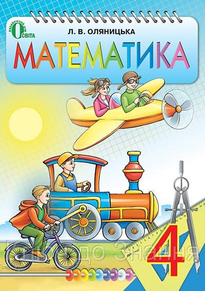 Учебники математика 4 класс онлайн на 4book, скачать підручник.