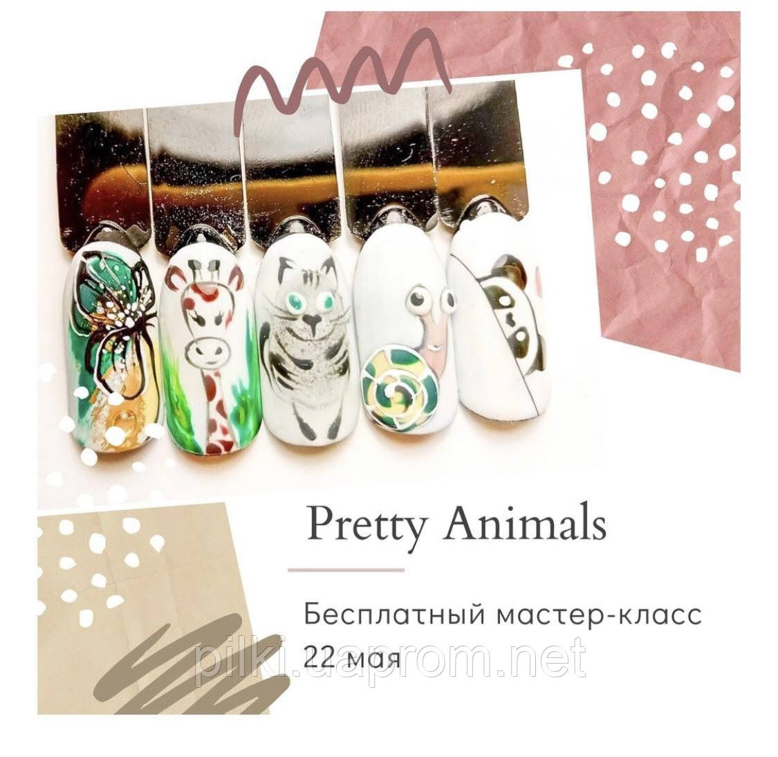 Бесплатный семинар по дизайнам Pretty Animals 22.05