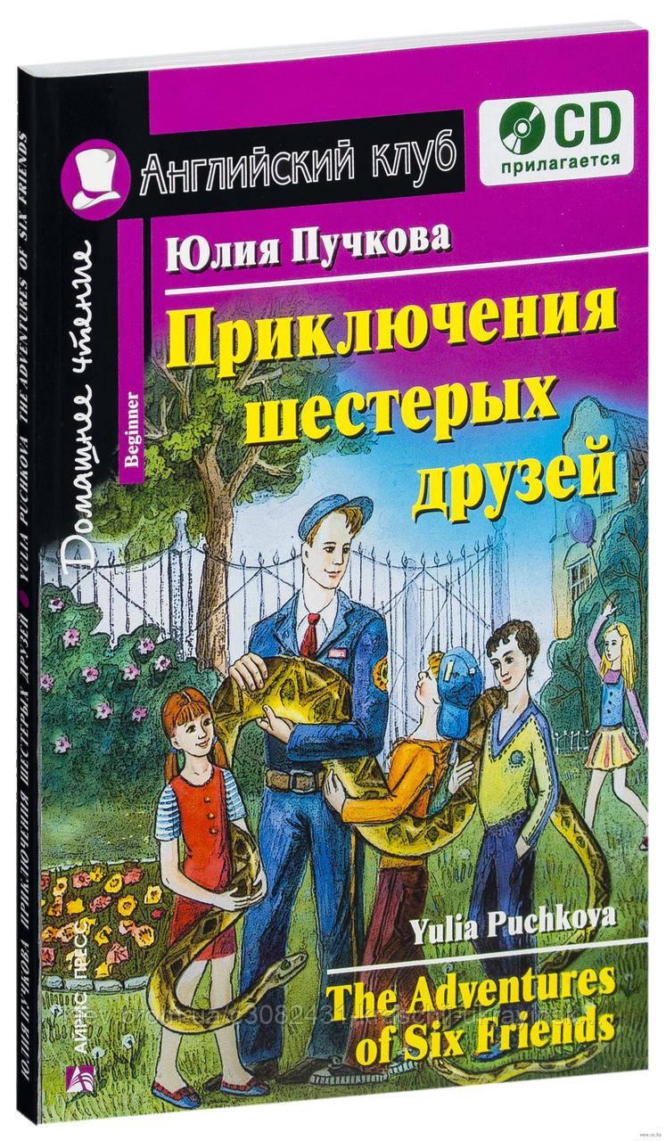 """""""Пригоди шістьох друзів"""" Пучкова. Ю."""