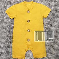 Детский ромпер 86 9-12 мес песочник футболка для мальчика новорожденных малышей из ИНТЕРЛОК 4722 Желтый