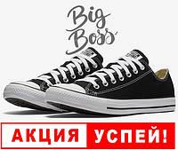 Кеды Converse ALL STAR низкие! Тренд 2019 унисекс (35-46р) Кеди Низькі Конверсы черно белые