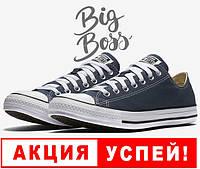 Кеды Converse ALL STAR низкие! Тренд 2019 унисекс (35-46р) Кеди Низькі Конверсы синие