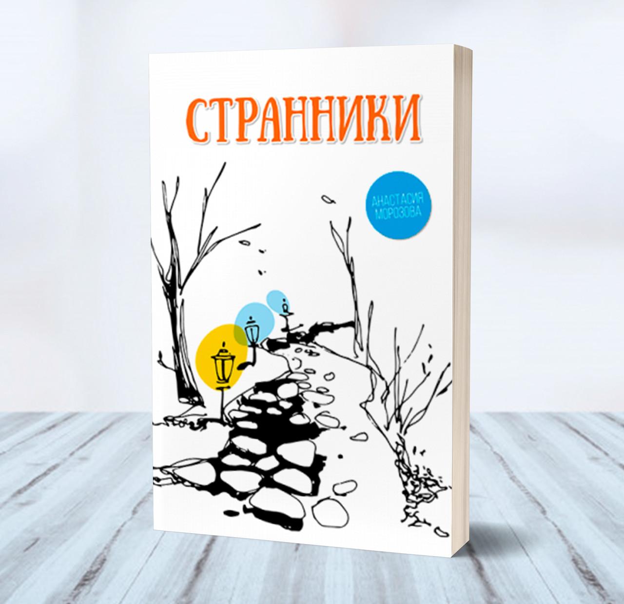 """Странники"" Анастасия Морозова"