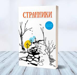 """""""Странники"""" Анастасия Морозова, фото 2"""