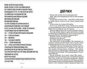 Странники – Анастасия Морозова, фото 2
