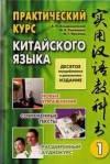 Практический курс китайского языка в 2 - х  частях + CD