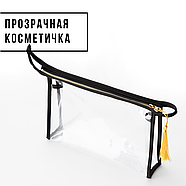Дорожная косметичка My travel pack (черная), фото 4