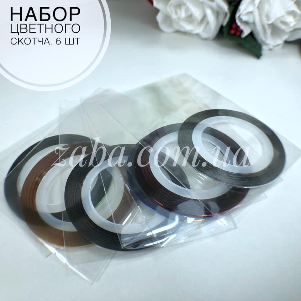 Набор скотчка (лент) для дизайна ногтей, 6 цветов