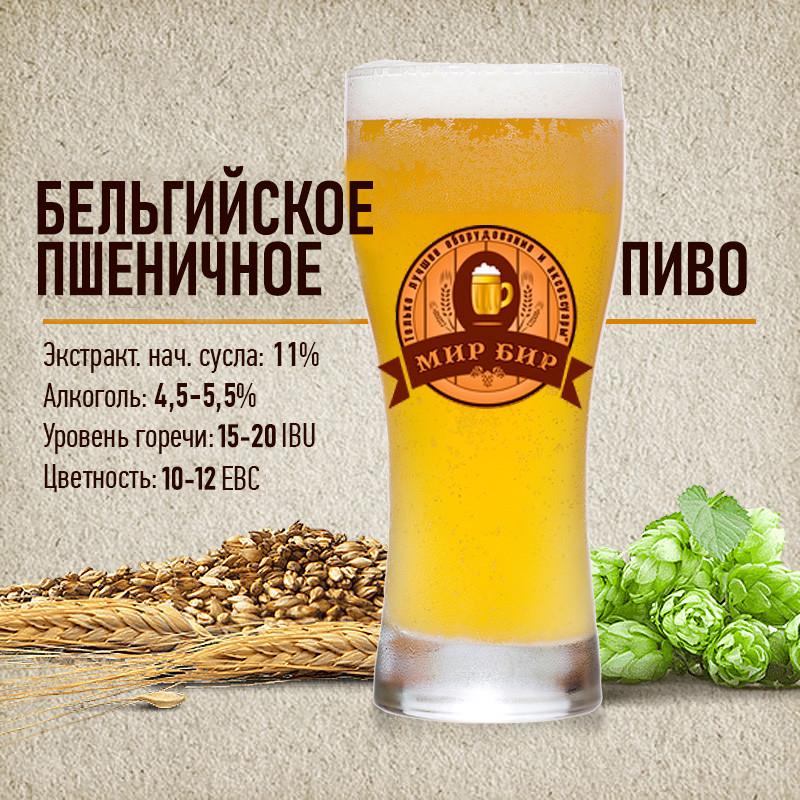 """Зерновой набор """"Бельгийское пшеничное"""" на 30 литров пива"""