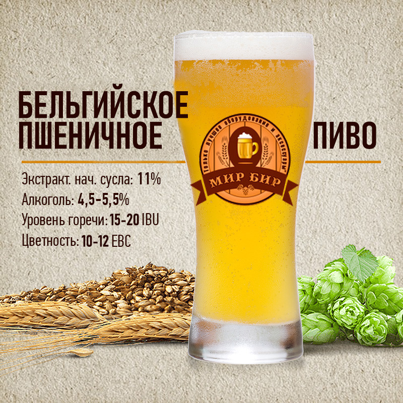 """Зерновой набор """"Бельгийское пшеничное"""" на 20 литров пива"""