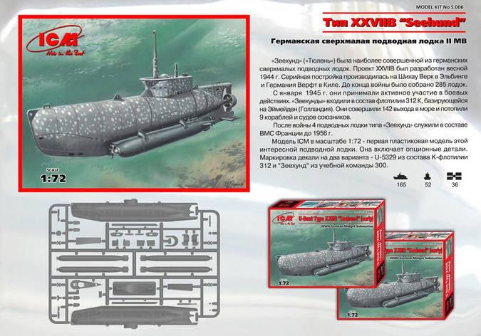 """Модель сверхмалой немецкой подводной лодки тип XXVIIB """"Zeehund"""" 1/72 ICM S006, фото 2"""