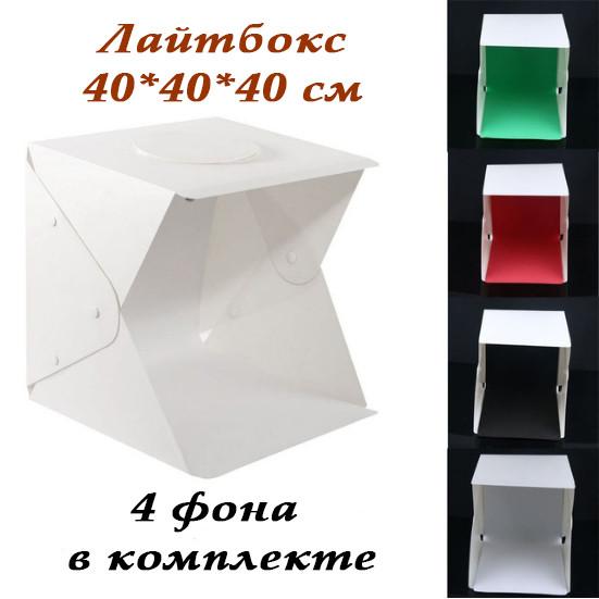 Портативная мини фото студия 40*40*40 см