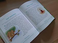 """""""Любопытный малыш"""" Ежедневные чтения для детей, фото 2"""