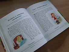 """""""Любопытный малыш"""" Ежедневные чтения для детей, фото 3"""