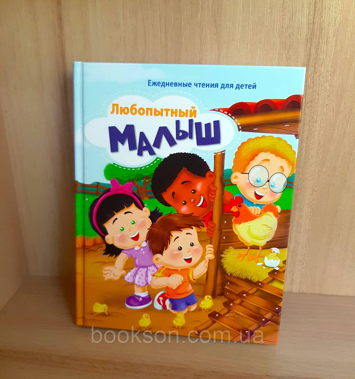 """""""Любопытный малыш"""" Ежедневные чтения для детей"""