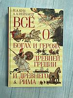 « Всё о богах и героях Древней Греции и Древнего Рима » Н.А. Кун , А.А. Нейхардт