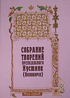 Собрание творений Преподобного Иустина (Поповича), в 4 томах