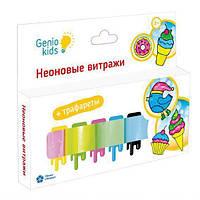 """Набор Genio Kids-Art для детского творчества """"Неоновые витражи"""" (TA1410)"""