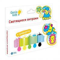 "Набор Genio Kids-Art для детского творчества ""Светящиеся витражи"" (TA1411)"