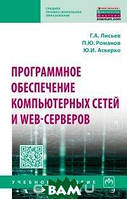 Г. А. Лисьев,П. Ю. Романов,Ю. И. Аскерко Программное обеспечение компьютерных сетей и web-серверов