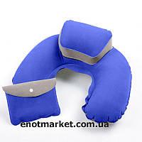 Дорожная надувная подушка для длительных поездок под шею (авто, самолет, поезд) в чехле синего цвета