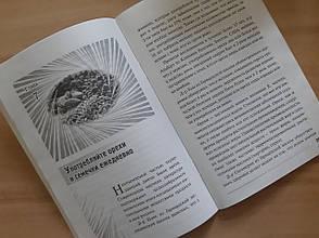 """""""24 верных способа улучшить свое здоровье"""" Тим Арнотт, фото 3"""