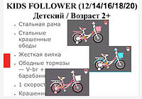 Детский велосипед SPARK KIDS FOLLOWER сталь TV1201-003, фото 1