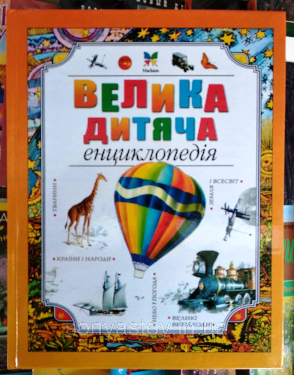 Книга Велика дитяча енциклопедія, (оригинал), 6+