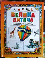Книга Велика дитяча енциклопедія, (оригинал), 6+, фото 1