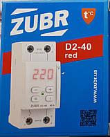 Реле напряжения ZUBR D2-40 red (40А) на два модуля