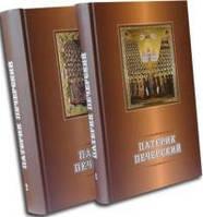Патерик Печерский в 2-х томах